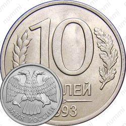 10 рублей 1993, ЛМД, немагнитные