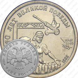 10 рублей 1995, тыл