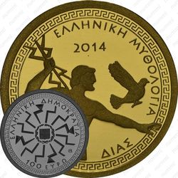 100 евро 2014, Зевс