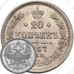 20 копеек 1867, СПБ-НІ