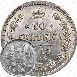 20 копеек 1868, СПБ-НІ