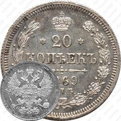 20 копеек 1869, СПБ-HI