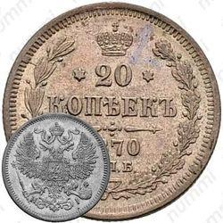 20 копеек 1870, СПБ-HI