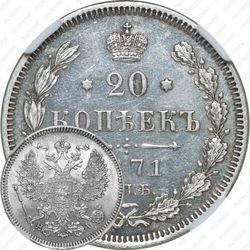 20 копеек 1871, СПБ-HI