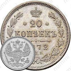 20 копеек 1872, СПБ-HI