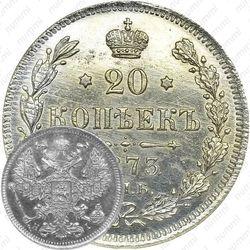 20 копеек 1873, СПБ-HI
