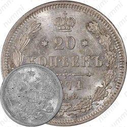 20 копеек 1874, СПБ-HI