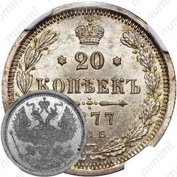 20 копеек 1877, СПБ-HI