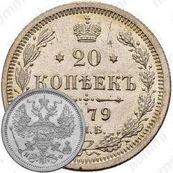 20 копеек 1879, СПБ-НФ