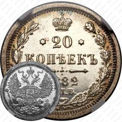 20 копеек 1882, СПБ-НФ