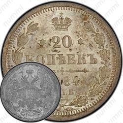 20 копеек 1884, СПБ-АГ