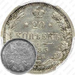 20 копеек 1885, СПБ-АГ