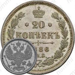 20 копеек 1886, СПБ-АГ