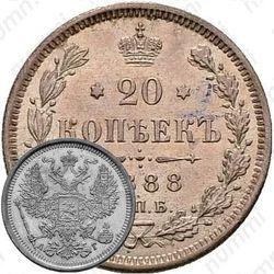 20 копеек 1888, СПБ-АГ