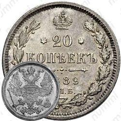 20 копеек 1889, СПБ-АГ