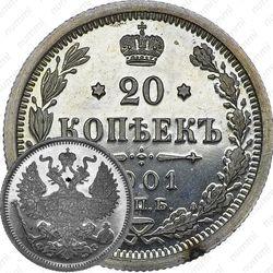 20 копеек 1901, СПБ-ФЗ