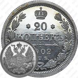 20 копеек 1902, СПБ-АР