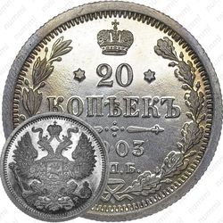 20 копеек 1903, СПБ-АР