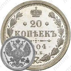 20 копеек 1904, СПБ-АР