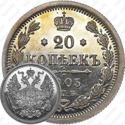 20 копеек 1905, СПБ-АР