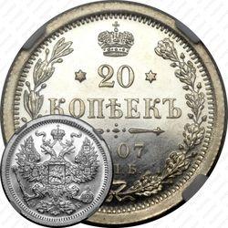20 копеек 1907, СПБ-ЭБ
