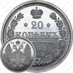 20 копеек 1908, СПБ-ЭБ
