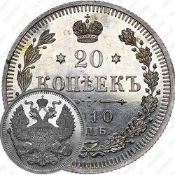 20 копеек 1910, СПБ-ЭБ