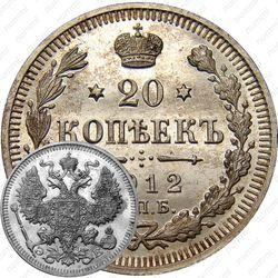 20 копеек 1912, СПБ-ЭБ