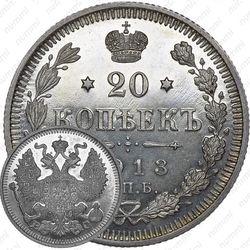 20 копеек 1913, СПБ-ВС