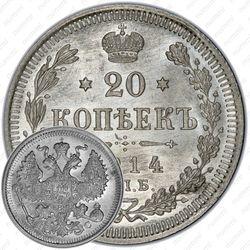 20 копеек 1914, СПБ-ВС