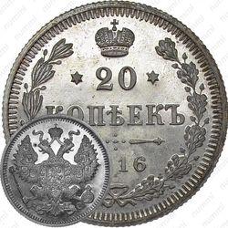 20 копеек 1916, ВС