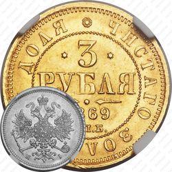 3 рубля 1869, СПБ-НІ