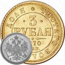 3 рубля 1870, СПБ-НІ