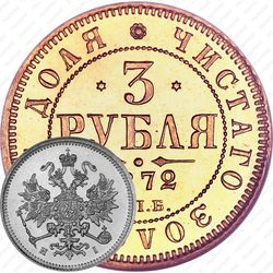 3 рубля 1872, СПБ-НІ