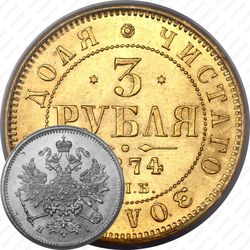 3 рубля 1874, СПБ-HI