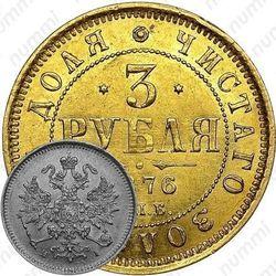 3 рубля 1876, СПБ-НІ
