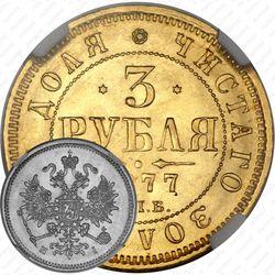 3 рубля 1877, СПБ-НІ