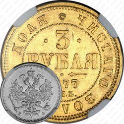 3 рубля 1877, СПБ-НФ