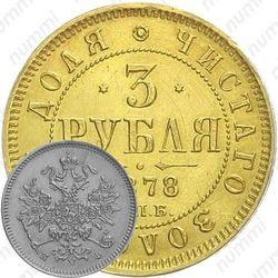3 рубля 1878, СПБ-НФ