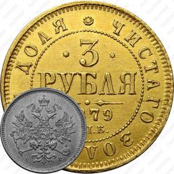3 рубля 1879, СПБ-НФ