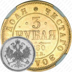 3 рубля 1880, СПБ-НФ