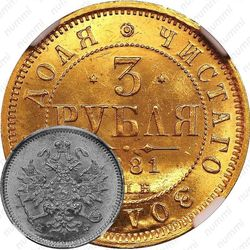 3 рубля 1881, СПБ-НФ, Александр III