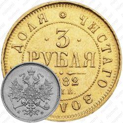 3 рубля 1882, СПБ-НФ
