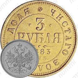 3 рубля 1883, СПБ-АГ