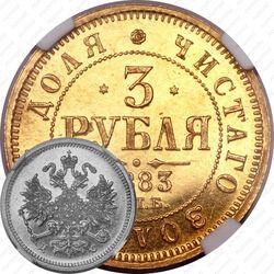 3 рубля 1883, СПБ-ДС