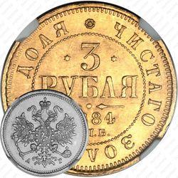 3 рубля 1884, СПБ-АГ