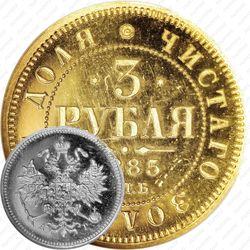 3 рубля 1885, СПБ-АГ