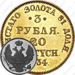 3 рубля - 20 злотых 1834, MW