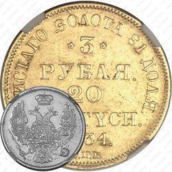 3 рубля - 20 злотых 1834, СПБ-ПД