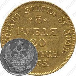 3 рубля - 20 злотых 1835, MW